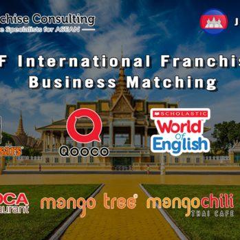 vf-international-franchise-business-matching-in-phnom-penh-on-16-17th-jan-2020