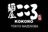 Kokoro transparent